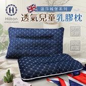 《Hilton 希爾頓》Hilton 希爾頓 溫莎城堡系列 5D透氣親子乳膠枕(B0952-D)