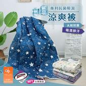 台灣製造 專利抗菌吸濕涼爽被/空調被/四季被/冷氣毯/星辰(B0091-A)