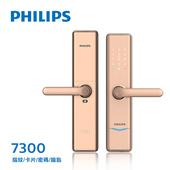 《PHILIPS飛利浦》指紋/卡片/密碼/鑰匙電子門鎖7300(附基本安裝)(香檳金)