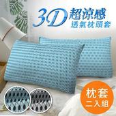 【精靈工廠】3D超涼感透氣美式信封枕頭套二入組/三色任選(B0054)(藍色)