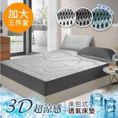 【精靈工廠】新一代。3D超涼感床包式透氣床墊加大三件套床包組/三色任選(B0054-L)