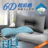 《精靈工廠》【精靈工廠】6D超涼感銀離子。透氣止鼾枕/枕頭/三色任選(B0057)(藍色)