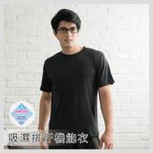《金奈米吉特》TOP COOL機能吸濕內搭圓領衫(L)