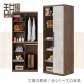 《甜蜜蜜》帕斯2.6尺半開放置物櫃