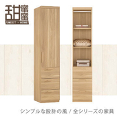 《甜蜜蜜》佩樂1.3尺三抽衣櫃