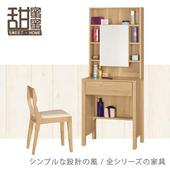 《甜蜜蜜》佩樂2尺化妝台(含椅)