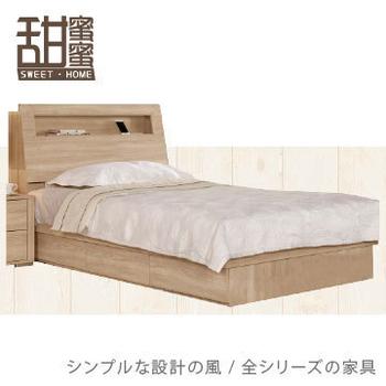 《甜蜜蜜》蘿拉3.5尺單人床(床頭+三抽床底)