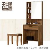 《甜蜜蜜》索爾2尺化妝台(含椅)