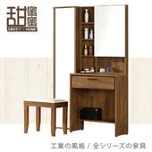 《甜蜜蜜》索爾3尺旋轉鏡化妝台(含椅)