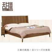 《甜蜜蜜》庫洛5尺雙人床