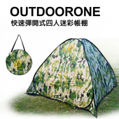 《OUTDOORONE》OUTDOORONE 快速彈開式四人迷彩帳棚 四人彩繪風迷彩帳篷 不透明銀膠防雨抗UV(迷彩款)