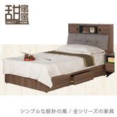 《甜蜜蜜》菲思胡桃3.5尺單人床(床頭+三抽床底)