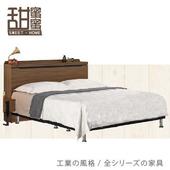 《甜蜜蜜》蘇拉5尺雙人床(床頭+床底)