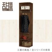 《甜蜜蜜》蘇拉1.5尺開放式衣櫃/邊櫃