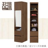 《甜蜜蜜》蘇拉1.3尺附鏡二抽衣櫃