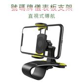 儀表板電話號碼手機夾式支架 HUD 導航支架 手機座 手機架 夾持式黑黃色 $180