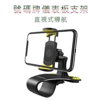 儀表板電話號碼手機夾式支架 HUD 導航支架 手機座 手機架 夾持式(黑黃色)