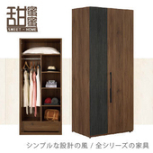 《甜蜜蜜》芮熙2.8尺雙門衣櫃