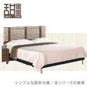 《甜蜜蜜》芮熙5尺雙人床(床片+床底)