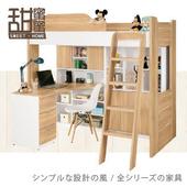 《甜蜜蜜》布恩5.1尺書桌櫃床組