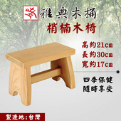 《雅典木桶》歷久彌新 極品梢楠木 實木傢俱 芳香 抗菌 高21CM 梢楠木板凳(梢楠木板凳)