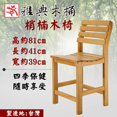 《雅典木桶》歷久彌新 極品梢楠木 實木傢俱 芳香 抗菌 高81CM 梢楠木板凳(梢楠木板凳)