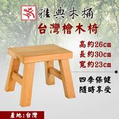 《雅典木桶》天然無毒 芬多精 珍貴台灣檜木 實木傢俱 高26CM 檜木板凳(檜木板凳)