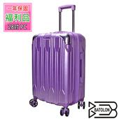 《福利品BATOLON》28吋  璀璨之星TSA鎖加大PC硬殼箱/行李箱 (5色任選)(璀璨紫)