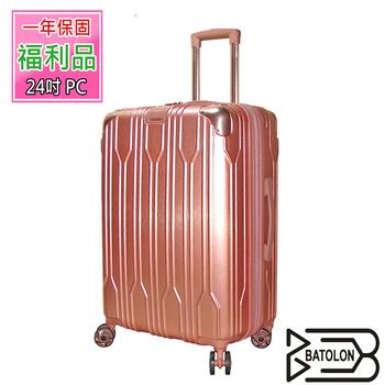 《福利品BATOLON》24吋  璀璨之星TSA鎖加大PC硬殼箱/行李箱 (5色任選)(玫瑰金)
