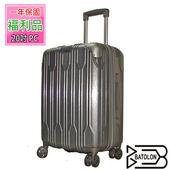 《福利品BATOLON》20吋  璀璨之星TSA鎖加大PC硬殼箱/行李箱 (5色任選)(紳士灰)