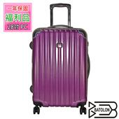 《福利品BATOLON》28吋  極緻愛戀TSA鎖加大PC硬殼箱/行李箱 (5色任選)(高貴紫)
