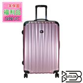 《福利品BATOLON》24吋  極緻愛戀TSA鎖加大PC硬殼箱/行李箱 (5色任選)(玫瑰金)