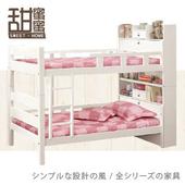 《甜蜜蜜》童真3.5尺多功能雙層床