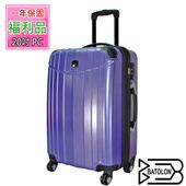 《福利品BATOLON》20吋  時尚髮線紋TSA鎖加大PC硬殼箱/行李箱 (5色任選)(典雅藍)