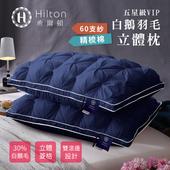 《Hilton 希爾頓》Hilton 希爾頓 五星級VIP。白鵝羽毛輕柔精梳棉立體枕/藍色(B0952-AN)