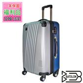 《福利品BATOLON》20吋  絢彩雙色加大ABS硬殼箱/行李箱 (3色任選)(銀/藍)