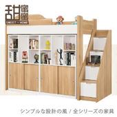 《甜蜜蜜》布恩3.7尺書櫃床組