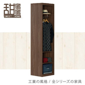 《甜蜜蜜》帕斯2尺開放置物櫃
