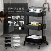納西亞工業風三層收納手推車/置物車/置物架/二色任選(F0007)(黑色)