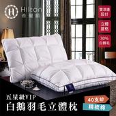 《Hilton 希爾頓》Hilton 希爾頓 五星級VIP。白鵝羽毛輕柔精梳棉立體枕(B0952-A)