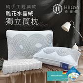 《Hilton希爾頓》Hilton希爾頓 純手工經典款/雕花水晶絨獨立筒枕/二色任選(B0073-X)(灰色)