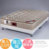 《Homelike》克萊三線精梳棉獨立筒床墊-單人3.5尺