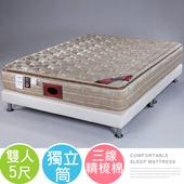《Homelike》克萊三線精梳棉獨立筒床墊-雙人5尺
