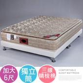 《Homelike》克萊三線精梳棉獨立筒床墊-雙人加大6尺