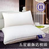 《Hilton 希爾頓》五星級。雙滾邊純棉立體枕/二色任選(B0033)(白色)