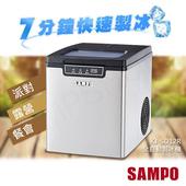 《聲寶SAMPO》微電腦全自動快速製冰機 KJ-SD12R