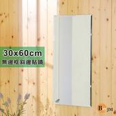 《BuyJM》無邊框加長版壁貼鏡/裸鏡30x60cm(銀色)
