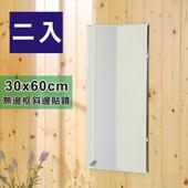 《BuyJM》2入組無邊框加長版壁貼鏡/裸鏡30x60cm(銀色)