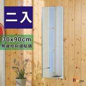 《BuyJM》2入組無邊框加長版壁貼鏡/裸鏡30x90cm(銀色)