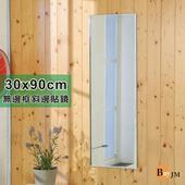 《BuyJM》無邊框加長版壁貼鏡/裸鏡30x90cm(銀色)